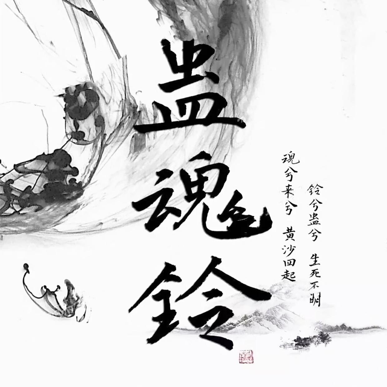 蠱魂鈴1 黃沙再起(驚悚) – 遊域