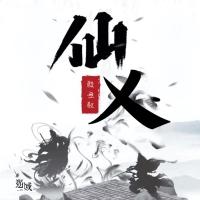 仙乂(歡樂)